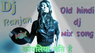 Koyaliya gati hain hindi dj ranjan hard mix song