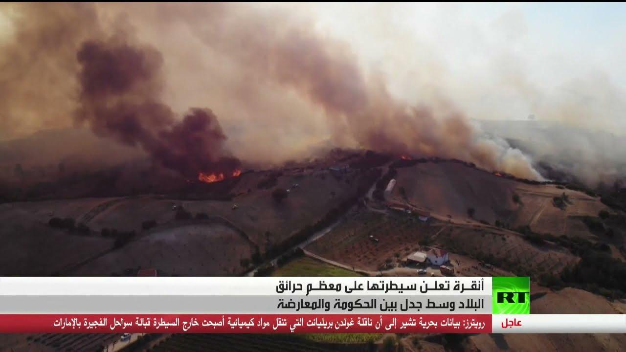 الدفاع التركية تسخر إمكاناتها لإخماد الحرائق  - نشر قبل 2 ساعة