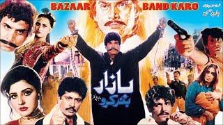 BAZAAR BAND KARO (1996) - SULTAN RAHI, SANA, RAMBO, NARGIS, MOHSIN KHAN