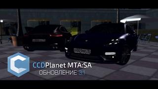 Трейлер обновления 3.1 CCDPlanet MTA:SA