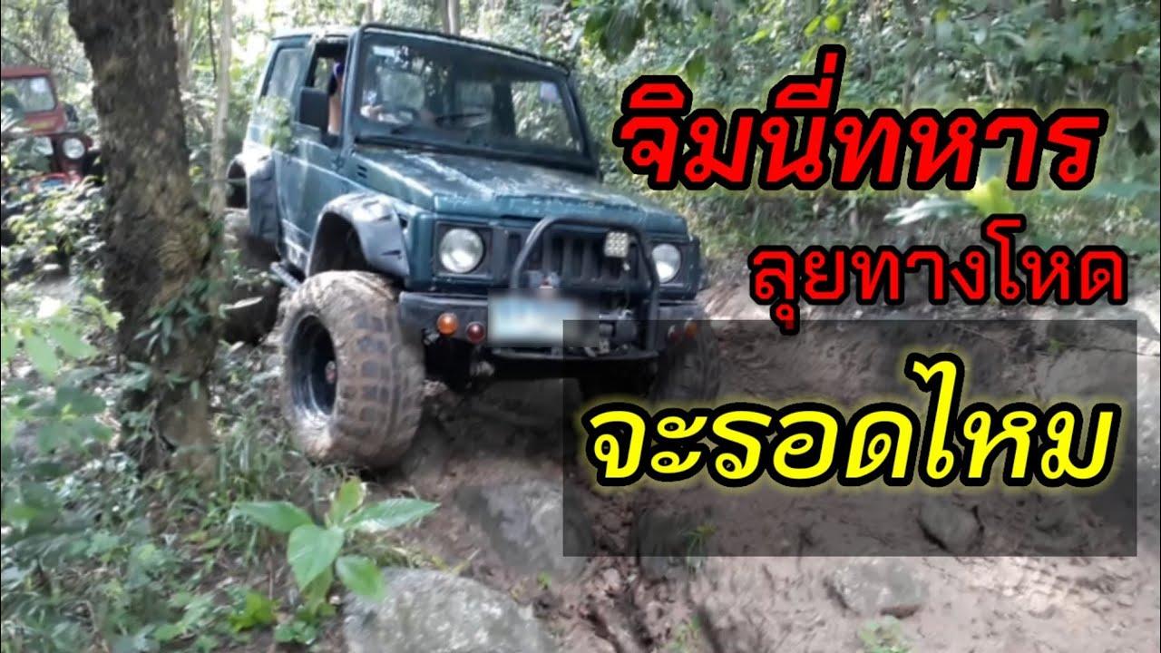 รถจิมนี่ลุยทางโหด #รถทหารปลดประจำการ #จิมนี่ #เขานางหย่อง