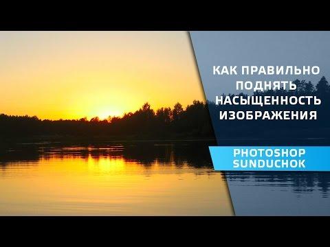 Как сделать фото ярче и насыщеннее | Как правильно поднять насыщенность изображения