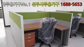 사무용가구 사무실책상 테이블 파티션 의자 철재캐비넷