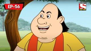 রামধাক্কা | Gopal Bhar Classic | Bangla Cartoon | Episode - 56
