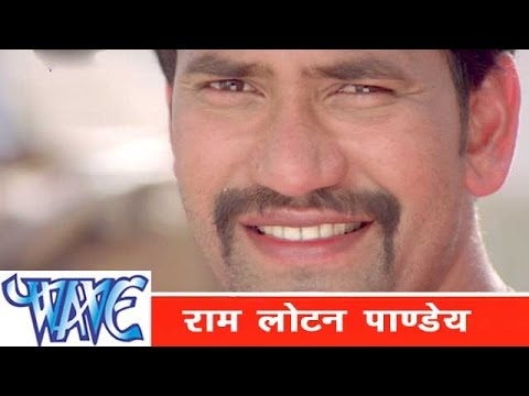 राम लोटन पाण्डेय Ram Lotan Pandey - Dinesh Lal Nirahua- Bhojpuri Hit Songs 2015- Vardi Wala Gunda