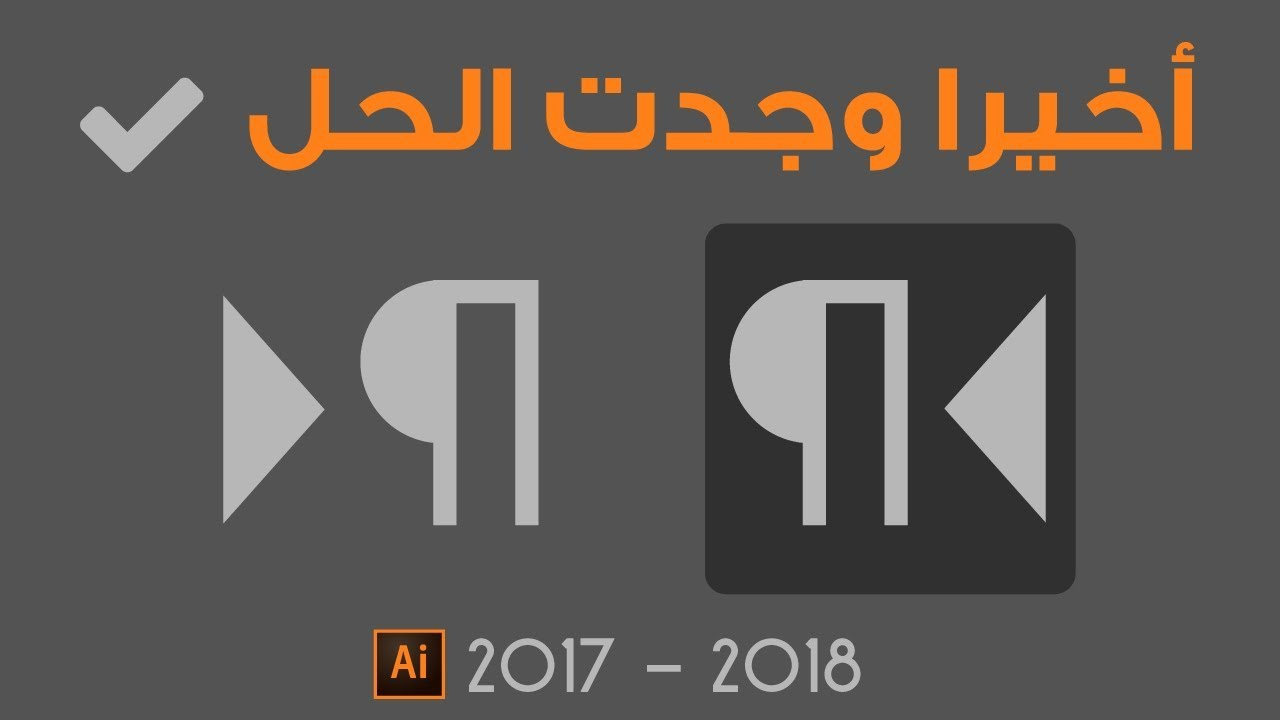 (Solved) Paragraph & Text Direction are Missing in Arabic version - Adobe  Illustrator CC 2018-2019
