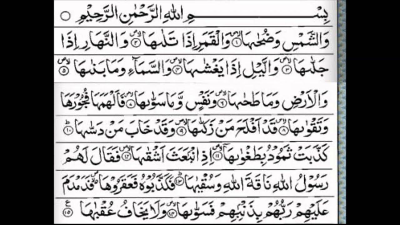 Surah Shams surah al- ...