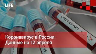 Коронавирус в России. Данные на 12 апреля
