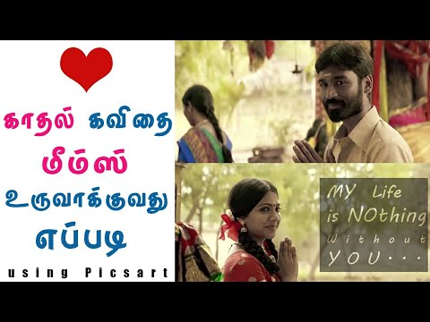 How To Create Love Meme With  Glass Text Effect Using Android 2018 | Love Memes உருவாக்குவது எப்படி