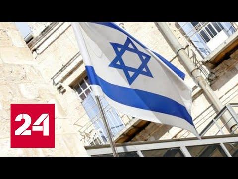 Денег нет: в Москве закрылось посольство Израиля - Россия 24