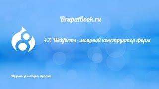 4.7. Webforms - мощный конструктор форм