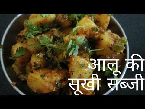 Aloo ki sukhi sabji (आलू की सूखी सब्जी)