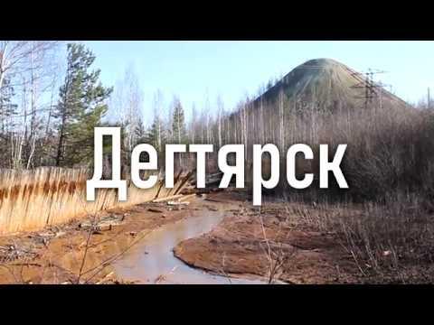 Город Дегтярск | Ураловед