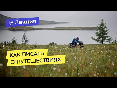 Как правильно писать путешествие