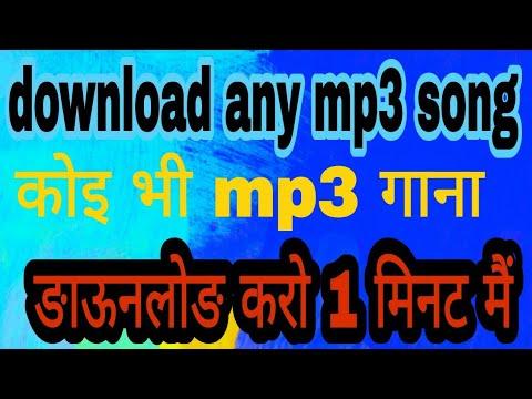How To Download Any  Songs   Koi Bhi  Songs Kaise Download Karen Jaldi Mai 2018 Hindi