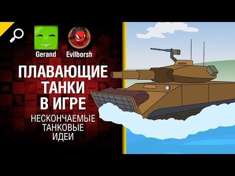 Плавающие танки в игре - Нескончаемые танковые идеи №6 [World of Tanks] thumbnail