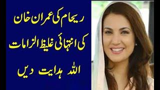 Reham khan Book about Imran Khan | Latest News