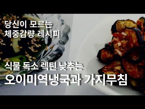 [렉틴프리]-오이미역냉국-&-가지무침-황금레시피-|-체중감량식단-|-렉틴낮추는방법-|-키토반찬
