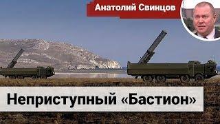 Разработчик «Бастиона» — ракеты береговых комплексов выйдут на гиперзвук
