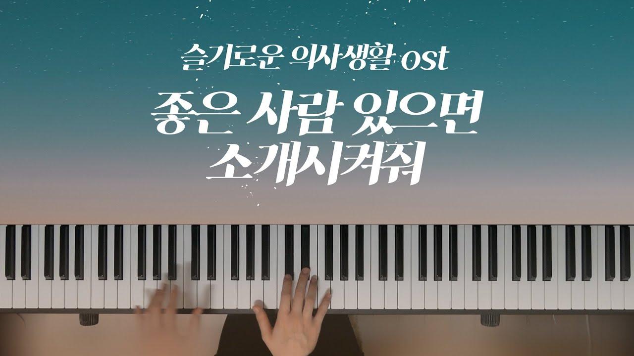 좋은 사람 있으면 소개시켜줘 - 슬기로운 의사생활 OST 피아노연주곡집 [arr.&piano by 니네언니]