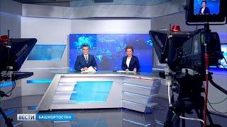 Вести-Башкортостан 21.04.17 20:45