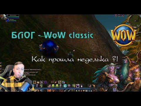 WoW Classic Неделька нуба -Варлок за орду !