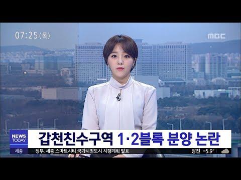 [대전MBC뉴스]갑천친수구역 1·2블록 분양 동상이몽