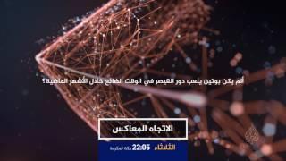 برومو الاتجاه المعاكس 18/4/2017
