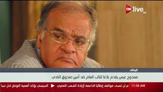 ممدوح عباس يقدم بلاغا للنائب العام ضد أمين صندوق النادي