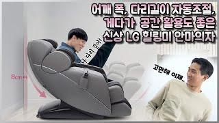 LG 안마의자 신상 출시! 이번달에 렌탈한다면?