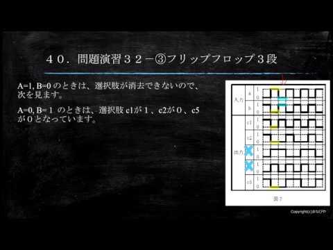 【工事担任者試験】論理回路40 問題演習32フリップフロップ3段