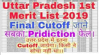 Uttar Pradesh Neet 1st Round Curoff Merit List Release 2019||UP 1st Round Councelling Cutoff