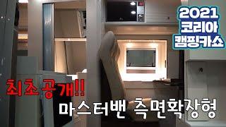 2021코리아캠핑카쇼 포드트랜짓 마스터밴L 출품 나인캠…