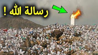 معجزة كبيرة ظهرت فوق جبل عرفات اليوم وانتم غافلون عنها لن تصدق ما ظهر