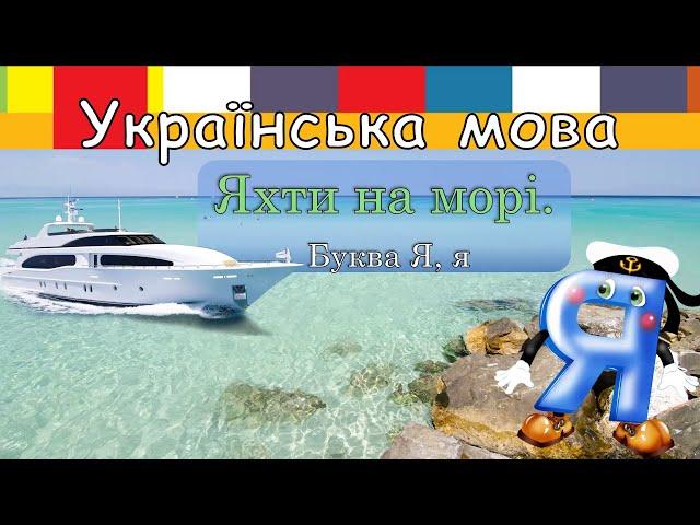 1 клас. Українська мова. Буква Я я. Яхти на морі. Звукосполучення й а