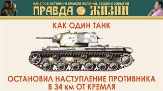 Как один танк спас Москву