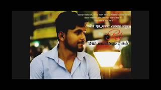 Gobhir Sur(গভীর সুর),, Bharsa Tomar Sonur(ভরসা তোমার সনুর)||Official Music Video song ||By Rs||
