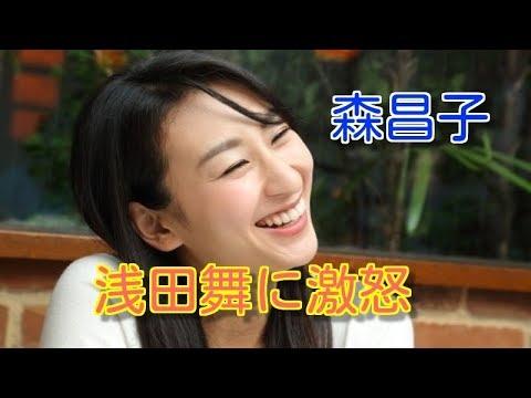 森昌子が溺愛する息子の「お泊り相手」浅田舞に激怒【ゴシップガーデン】