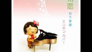 工藤江里菜ことエリボンが、村下孝蔵さんの名曲「初恋」を ピアノ弾き語...