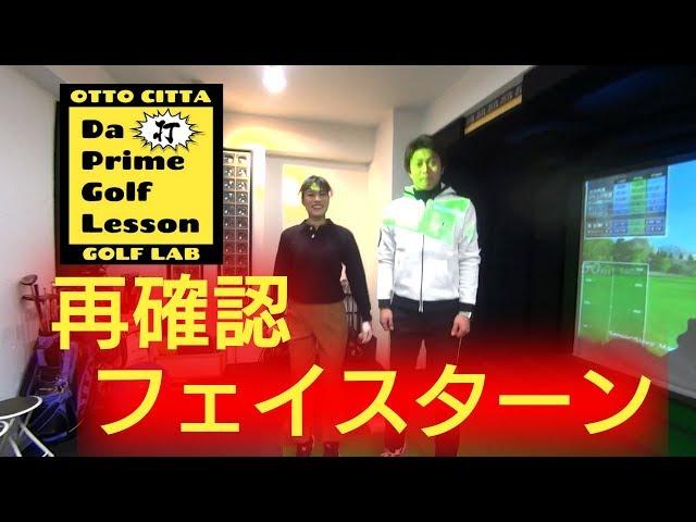 ゴルフ オットチッタ【30台女性・鍼灸師編 Part4】