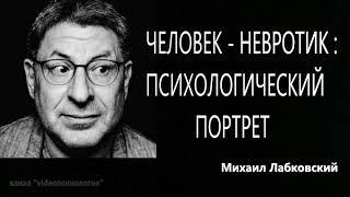 Человек - невротик Психологический портрет Михаил Лабковский