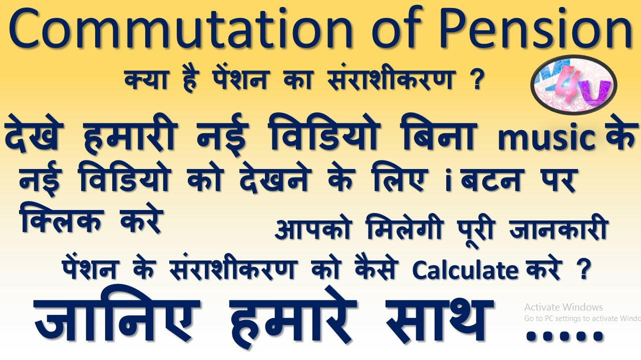 Commutation Of Pension   What is commutation of pension   How to ...
