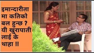 इमान्दारीतामा कतिको बल हुन्छ ? यी खुरापातीलाई के थाहा !! Jire khursani Best Comedy