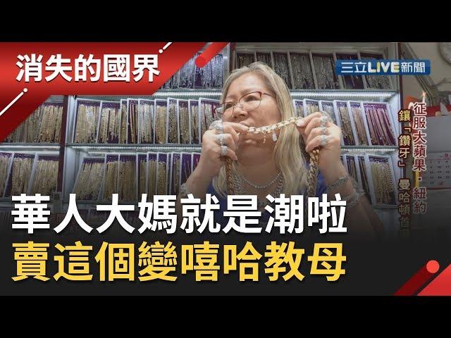 華人大媽就是潮! 由客製金飾而出名成為