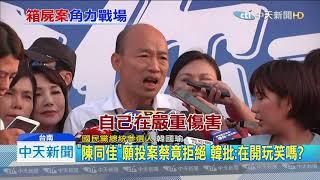 20191021中天新聞 韓赴台南「踩綠地」! 為陳同佳案轟蔡政府