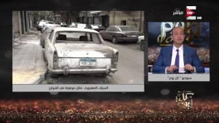 عمرو أديب: محافظ البنك المركزى اللبنانى زود قروض الشباب عشان يفتحوا مشاريع ودا سبب نجاحهم
