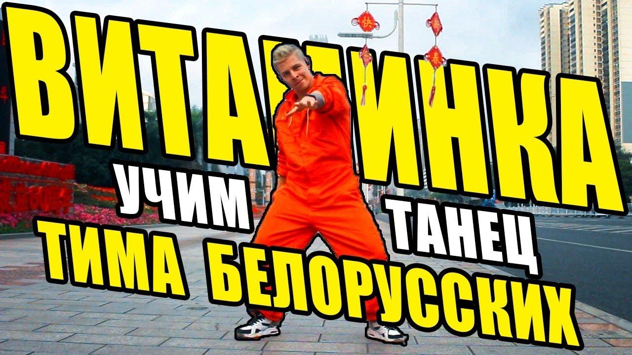 ВИТАМИНКА - ТИМА БЕЛОРУССКИХ - УЧИМ ТАНЕЦ #DANCEFIT