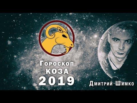 Гороскоп Коза/Овца -2019. Астротиполог, Нумеролог - Дмитрий Шимко