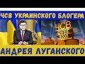 ЧСВ украинского блогера Андрея Луганского