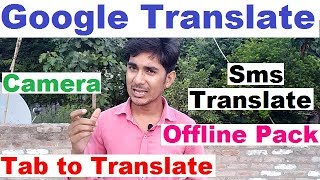 google translate in hindi | Download offline pack | Tap to Translate feature.